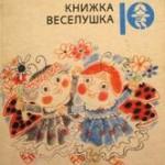 knijka-veselushka