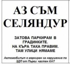 селяндур