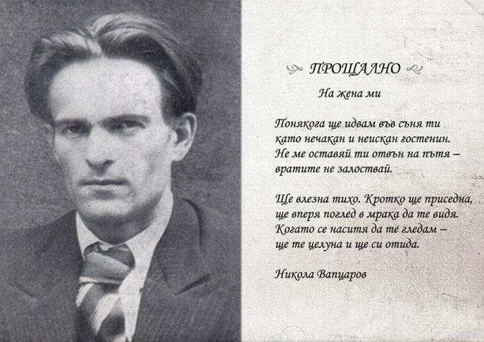 vaptsarov