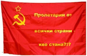 Пролетарии