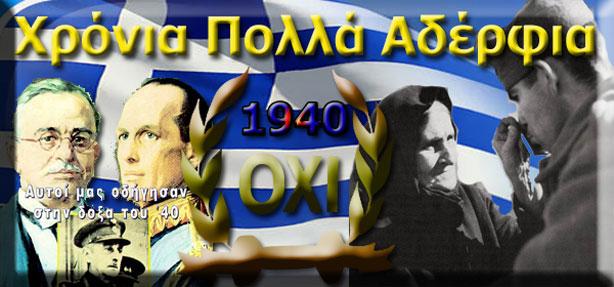 greek-national-pride-oxi-1940