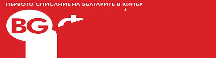 Бг Фактор - Кипър