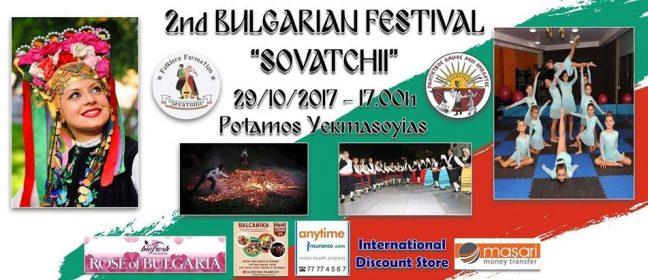 29 октомври – Втори Български Фолклорен Фестивал – Лимасол 2017