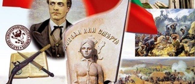 Честит Трети март, Българийо