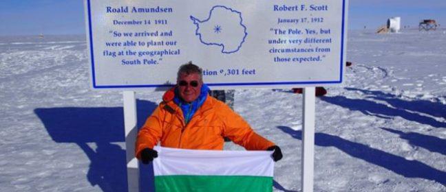 Предстоящо: Вечер, посветена на Българската антарктическа програма