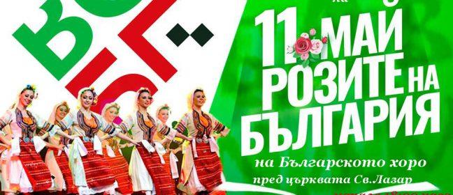 """Предстоящо в Ларнака: Флашмоб """"Розите на България"""""""