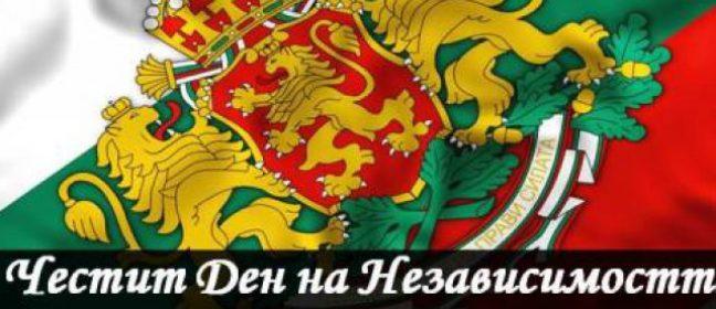 Утре е Денят на Независимостта на България