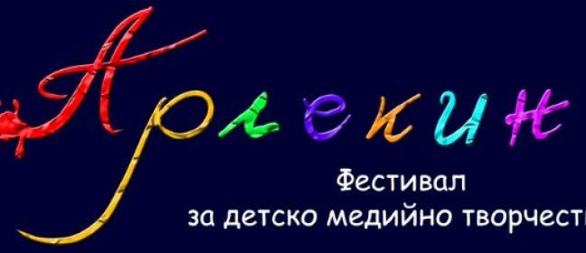Осми международен фестивал на детското медийно творчество