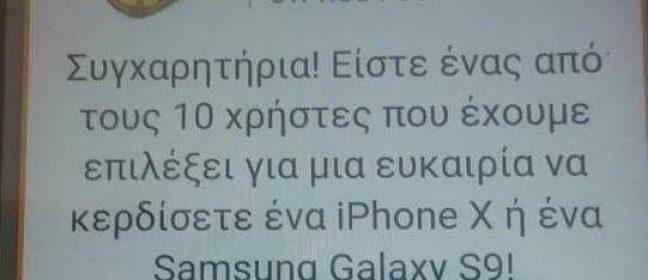 Фалшиви SMS-и от името на CYTA