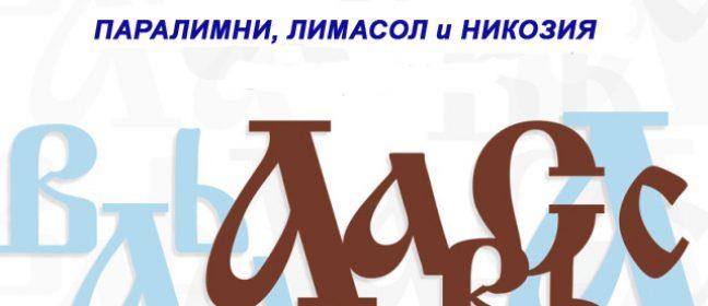 ПРЕДСТОЯЩО: Културни събития днес и утре в Кипър
