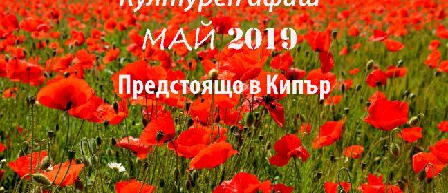 Май 2019: Културен афиш в Кипър