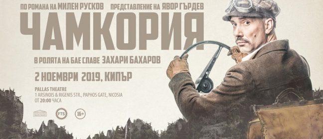 """Захари Бахаров ще гостува в Кипър с моноспектакъл по култовия роман """"Чамкория"""""""