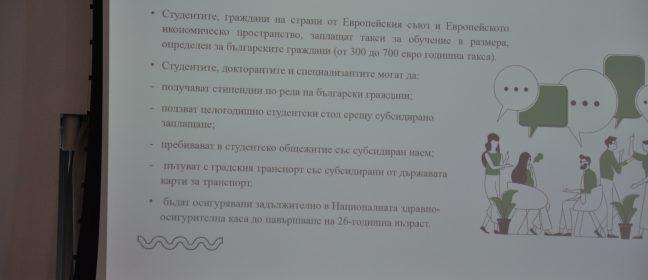 """Информационна кампания """"Изберете да учите в България"""""""