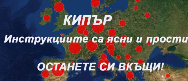 Кипър: Очакват /ли/ ни още по-строги мерки