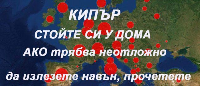 Кипър: Трябва непременно да излезете вън от дома? Ето какво трябва да направите