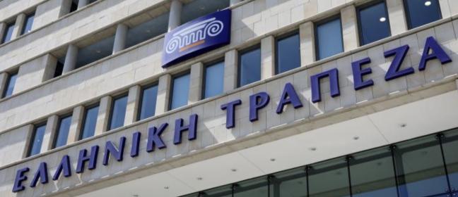 Hellenic bank ще работи с ограничен капацитет от днес