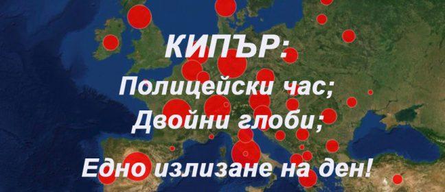 Кипър: Затягане на мерките срещу COVID 19
