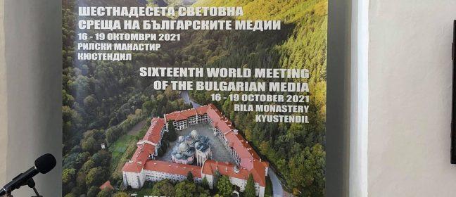 Днес започна XVI-та Световна среща на българските медии по света